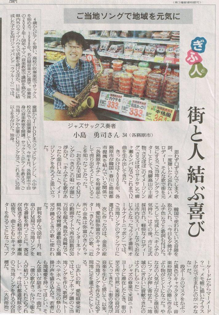 小島勇司の新聞掲載